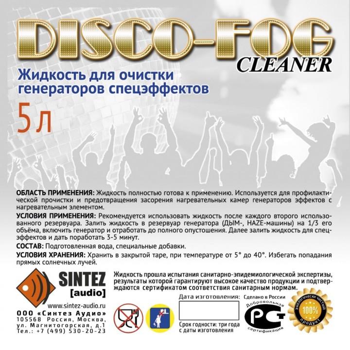 DF-Cleaner Disco Fog Жидкость для ОЧИСТКИ генераторов спецэффектов - Синтез аудио