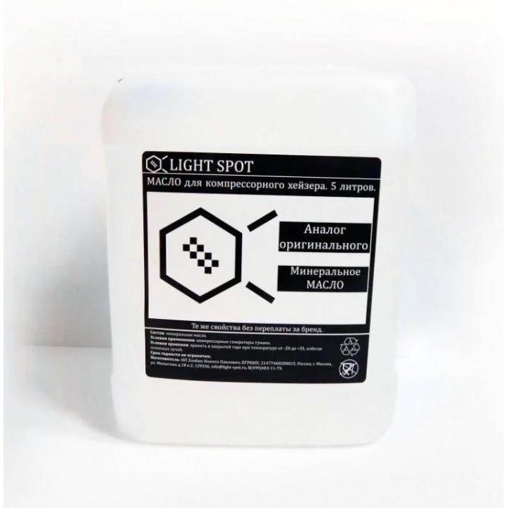 LS-oil Масло для компрессорного генератора тумана - LightSpot