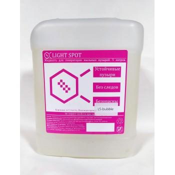 LS-bubble Жидкость для генераторов мыльных пузырей - LightSpot