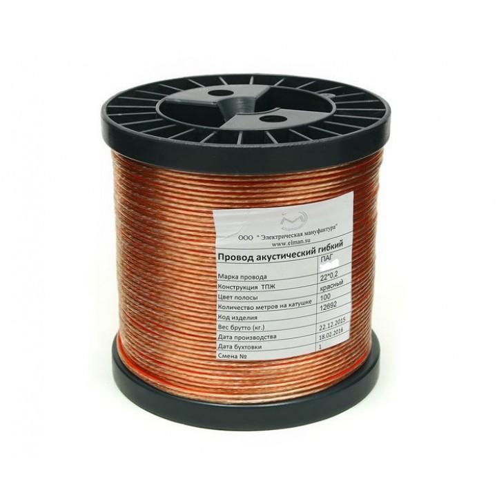 PAG2x100-100 Акустический кабель - гибкий плоский 2х1.0, медь, Электрическая мануфактура