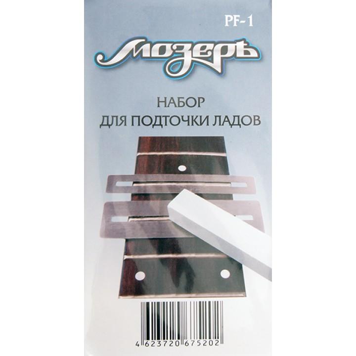 PF-1 Набор для подточки и доводки ладов - Мозеръ