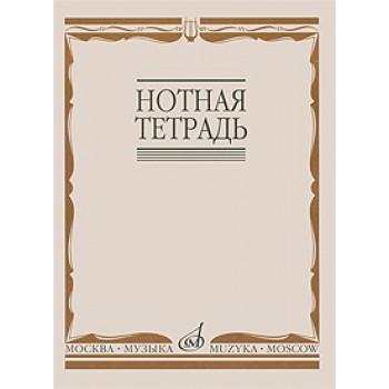16900МИ Нотная тетрадь, Издательство «Музыка» Москва