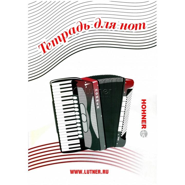 Тетрадь нотная плотная бумага - Лютнер
