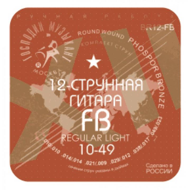 B12-fb Комплект струн для 12-струнной гитары, фософрная бронза - Господин Музыкант