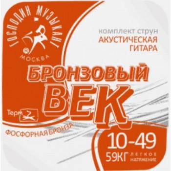 BV10 Струны для акустической гитары - Господин Музыкант Бронзовый Век 010-049