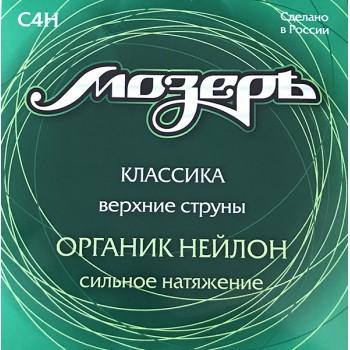 C4H Набор первых струн для классической гитары - Мозеръ
