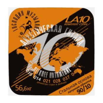LA10 90/10 Комплект струн для акустической гитары, латунь Л-90, 10-49 - Господин Музыкант