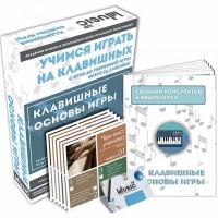 """MA-Key Набор для обучения """"Учимся играть на клавишных"""" - Music UP"""
