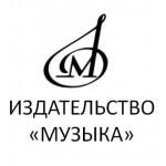 Издательство Музыка