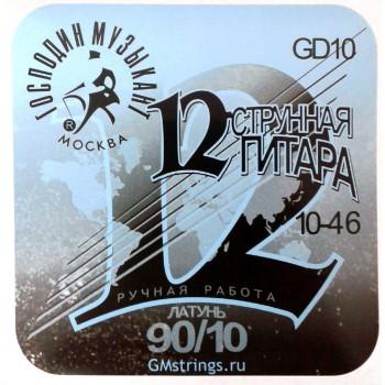 GD10 Комплект струн для 12-струнной гитары, латунь - Господин Музыкант