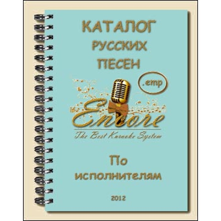 Комплект каталогов .EMP