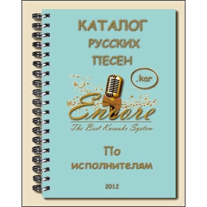Комплект каталогов .KAR