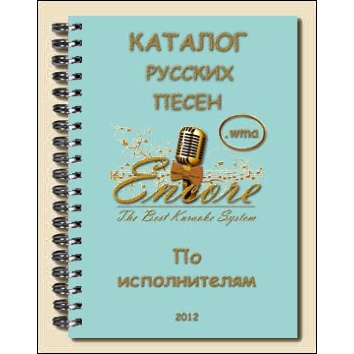 Комплект каталогов .WMA